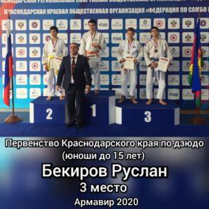 Бекиров Руслан