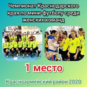 Чемпионат Краснодарского края по мини-футболу среди женских команд