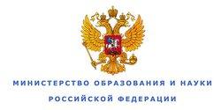 Министерства образования и науки Российской Федерации