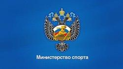 Баннер :: Министерство спорта Российской Федерации
